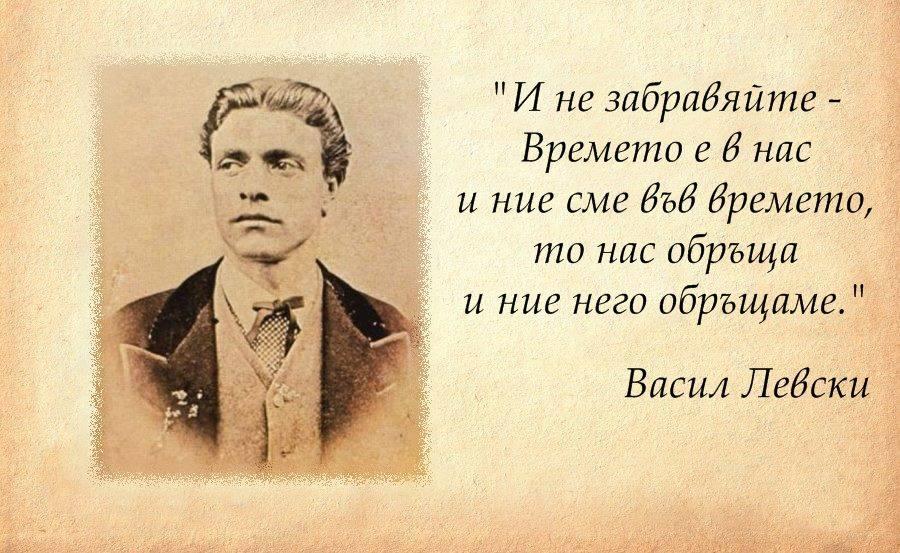 """Резултат с изображение за """"васил левски"""""""